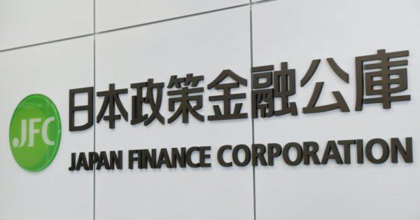 日本政策金融公庫の画像